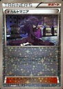 【中古】ポケモンカードゲーム/ハイクラスパック THE BEST OF XY 140/171 : (ミラー)オカルトマニア