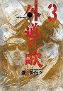 【中古】B6コミック 外道の歌(3) / 渡邊ダイスケ