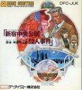 【中古】ファミコンソフト(ディスクシステム) 新宿中央公園殺人事件 (箱説あり)