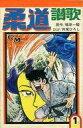 【中古】少年コミック 柔道讃歌(1) / 貝塚ひろし