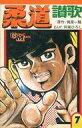 【中古】少年コミック 柔道讃歌(7) / 貝塚ひろし