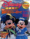 【中古】アニメ雑誌 Disney FAN 東京ディズニーリゾートスペシャル 2001年10月号 ディズニーファン