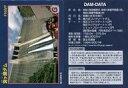 【中古】公共配布カード/神奈川県/ダムカード Ver.1.2(2015.12) : 宮ヶ瀬ダム