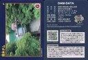 【中古】公共配布カード/神奈川県/ダムカード Ver.1.0(2016.11) : 熊木ダム