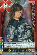 【中古】アイドル(AKB48・SKE48)/AKB48 トレーディングカード ゲーム&コレクション vol.1 Vol.1/M-003 R : [コード保証無し]大家志津香/レア(銀箔押し・ホイル仕様)/AKB48 トレーディングカード ゲーム&コレクション vol.1