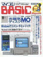 中古一般PCゲーム雑誌付録付)マイコンBASICMagazine1993年9月号