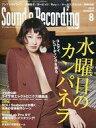 【中古】音楽雑誌 Sound & Recording Magazine 2016年8月号【タイムセール】
