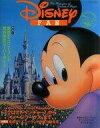 【中古】アニメ雑誌 Disney FAN 東京ディズニーランドスペシャル 1997年6月号 ディズニーファン
