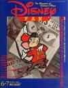 【中古】アニメ雑誌 Disney FAN 1996年6月号・7月号 ディズニーファン