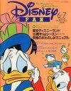 【中古】アニメ雑誌 Disney FAN 1998年6月号・7月号 ディズニーファン