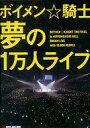 【中古】邦楽DVD BOYS AND MEN ボイメン☆騎士 「夢の1万人ライブ」