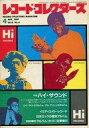 【中古】レコードコレクターズ レコード コレクターズ 1989/4