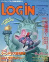 【中古】LOGiN LOGIN 1996/02/02 ログイン