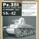 【中古】プラモデル 1/35 35t戦車専用履帯(可動式) 「連結可動履帯 SKシリーズ」 ディティールアップパーツ [SK-42]