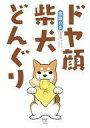 【中古】その他コミック ドヤ顔柴犬どんぐり / 宮路ひま