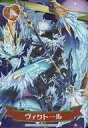 【中古】アニメ系トレカ/白猫プロジェクト/白猫×黒猫×グリコ コラボ記念 アーモンドピーク特別仕様パッケージ ヴィクトール