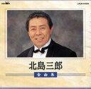 邦楽CD 北島三郎 / 北島三郎全曲集(廃盤)
