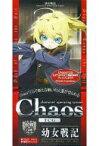 【新品】トレカ 【ボックス】ChaosTCG ブースターパック 幼女戦記