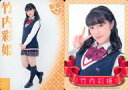 【エントリーでポイント10倍!(12月スーパーSALE限定)】【中古】アイドル(AKB48・SKE48)/SKE48 official TREASURE CARD SeriesII 竹内彩姫/レギュラーカード【日常カード】/SKE48 official TREASURE CARD SeriesII【タイムセール】