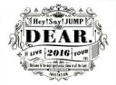 【中古】邦楽DVD Hey!Say!JUMP / Hey!Say!JUMP LIVE TOUR 2016 DEAR. [初回限定版]