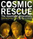 【中古】邦画Blu-ray Disc COSMIC RESC...
