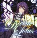 【中古】同人音楽CDソフト Divine Lotus 〜ディヴァイン ロータス〜 / EastNewSound