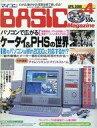 【中古】一般PCゲーム雑誌 マイコンBASIC Magazine 2000年4月号