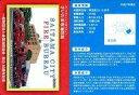 【中古】公共配布カード/埼玉県/全国消防カード FAJ-206 - : さいたま市消防局
