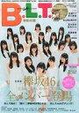 【中古】芸能雑誌 付録付)B.L.T. 2016年5月増刊号 欅坂46版 ビー エル ティー