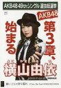 【中古】生写真(AKB48 SKE48)/アイドル/AKB48 横山由依/CD「願いごとの持ち腐れ」劇場盤特典生写真