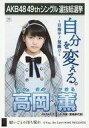【中古】生写真(AKB48・SKE48)/アイドル/AKB48 高岡薫/CD「願いごとの持ち腐れ」劇場盤特典生写真