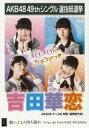 【中古】生写真(AKB48・SKE48)/アイドル/AKB48 吉田華