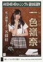 【中古】生写真(AKB48・SKE48)/アイドル/SKE48 一色嶺