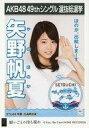 【中古】生写真(AKB48・SKE48)/アイドル/STU48 矢野帆夏/CD「願いごとの持ち腐れ」劇場盤特典生写真