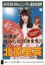 【中古】生写真(AKB48 SKE48)/アイドル/NGT48 北原里英/CD「願いごとの持ち腐れ」劇場盤特典生写真