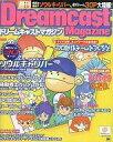 【エントリーでポイント10倍!(9月11日01:59まで!)】【中古】ゲーム雑誌 Dreamcast Magazine 1999年8月13・20日号 vol.25