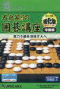 【中古】Win98-XP CDソフト 極めるシリーズ 石倉昇九段の囲碁講座 中級編ー強化版ー