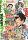 アニメムック 弱虫ペダル SCHOOL LIFE2 コミックス50巻発売記念特別号afb