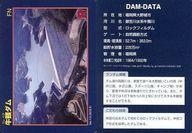 【中古】公共配布カード/福岡県/ダムカード Ver.1.0 (2015.3) : 牛頸ダム