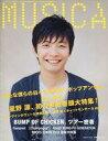 【中古】音楽雑誌 MUSICA 2012/7 Vol.63 ムジカ