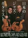 【中古】ムックその他 ≪趣味・雑学≫ 日本のジャズ・ギタリスト
