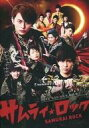 【中古】その他DVD BOYS AND MEN / サムライ...