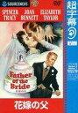 【中古】WindowsXP/Vista/7/8 DVDソフト 超字幕 花嫁の父[説明扉付スリムパッケージ版]