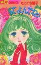 【中古】少女コミック 姫ってよんでねっ / たにぐち智子