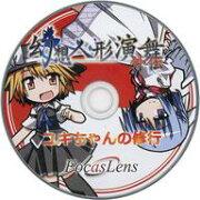 【中古】同人GAME CDソフト 幻想人形演舞 外伝 ユキちゃんの修行 / FocasLens