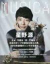 【中古】音楽雑誌 MUSICA 2016年10月号 Vol.114 ムジカ