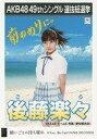 【エントリーでポイント10倍!(3月28日01:59まで!)】【中古】生写真(AKB48・SKE48)/アイドル/SKE48 後藤楽々/CD「願いごとの持ち腐れ」劇場盤特典生写真