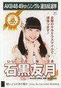 【中古】生写真(AKB48・SKE48)/アイドル/SKE48 石黒友