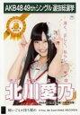 【中古】生写真(AKB48・SKE48)/アイドル/SKE48 北川愛乃/CD「願いごとの持ち腐れ」劇場盤特典生写真