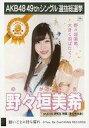 【中古】生写真(AKB48・SKE48)/アイドル/SKE48 野々垣美希/CD「願いごとの持ち腐れ」劇場盤特典生写真